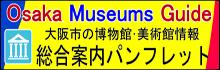 Osaka Museums Guide|大阪市の博物館・美術館情報 総合案内パンフレット