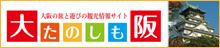 大阪の旅と遊びの観光情報サイト|大阪たのしも