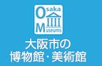 大阪市の博物館・美術館 | Osaka Museums