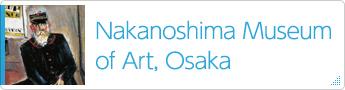 大阪中之島美術館準備室