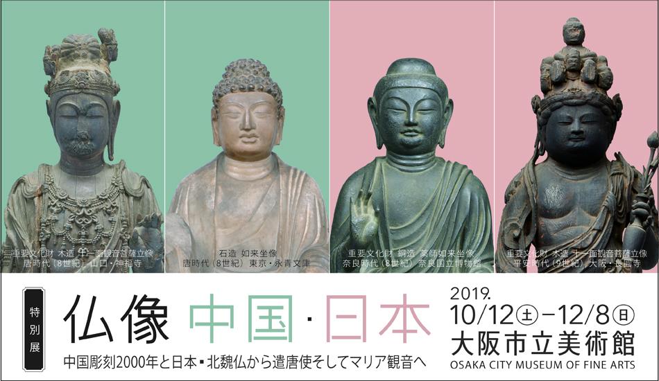 仏像、中国、日本、大阪市立美術館
