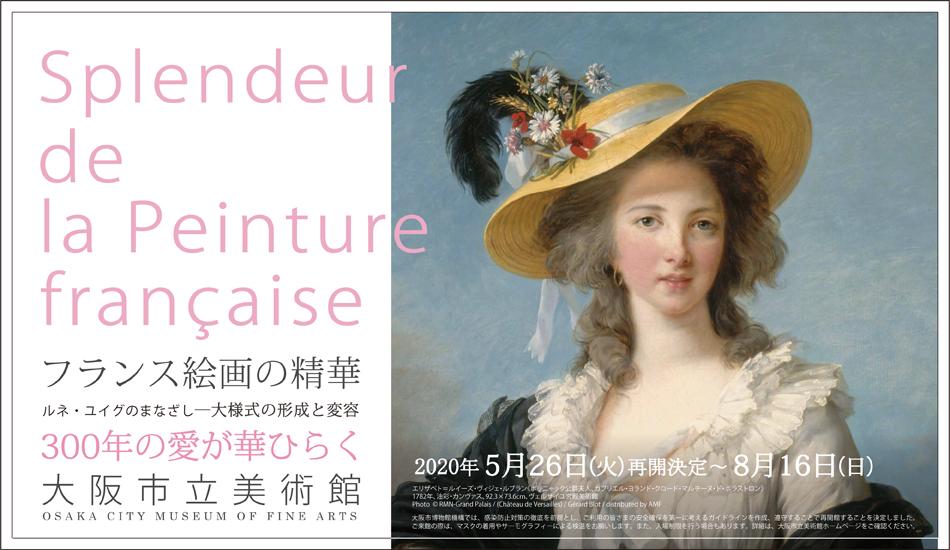 フランス絵画,大阪市立美物館,美術館