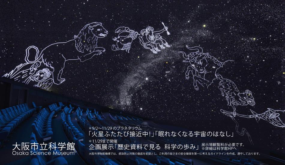 大阪市立科学館,市立科学館,科学館,プラネタリウム,化学