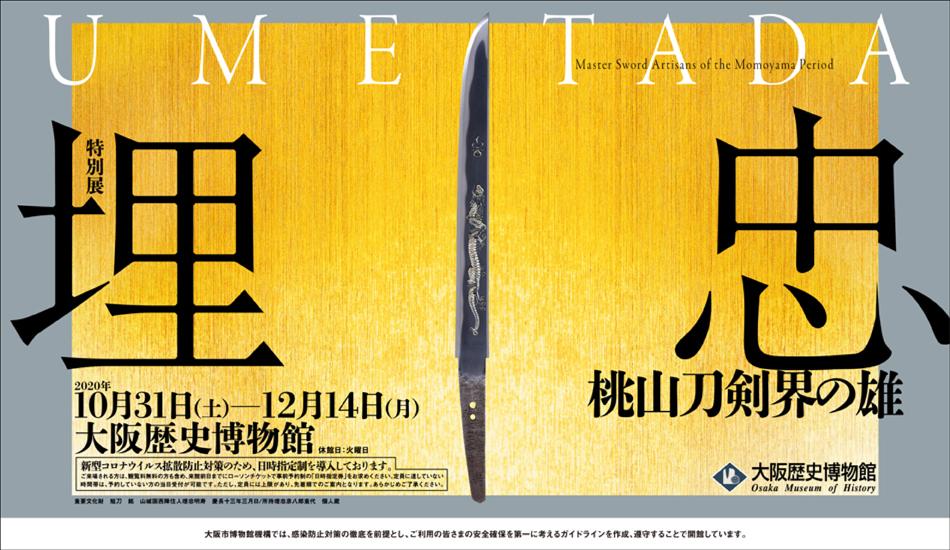 大阪歴史博物館,歴史博物館,埋忠,桃山刀剣