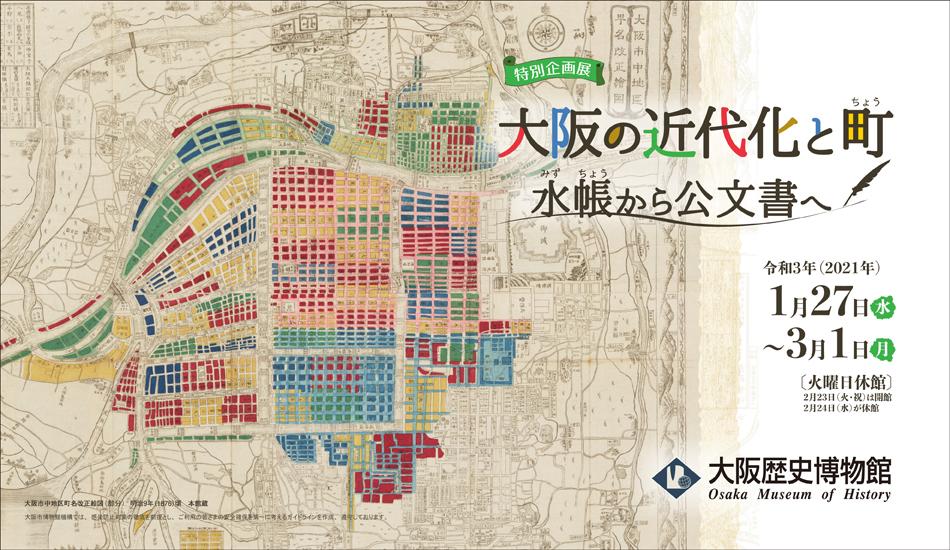 大阪歴史博物館,大阪の近代化と町,公文書