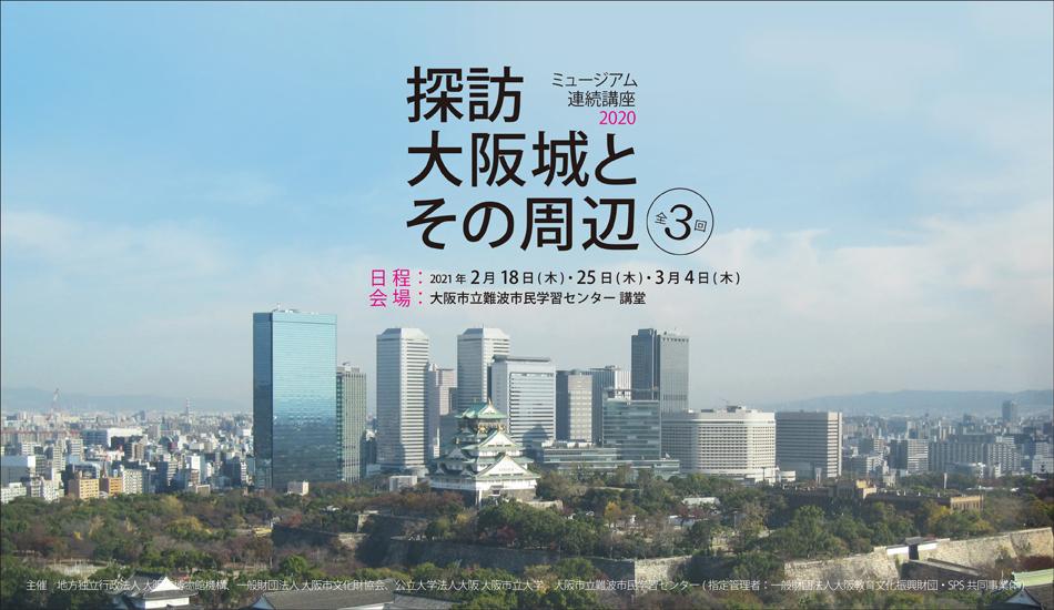 連続講座,大阪城,難波市民学習センター