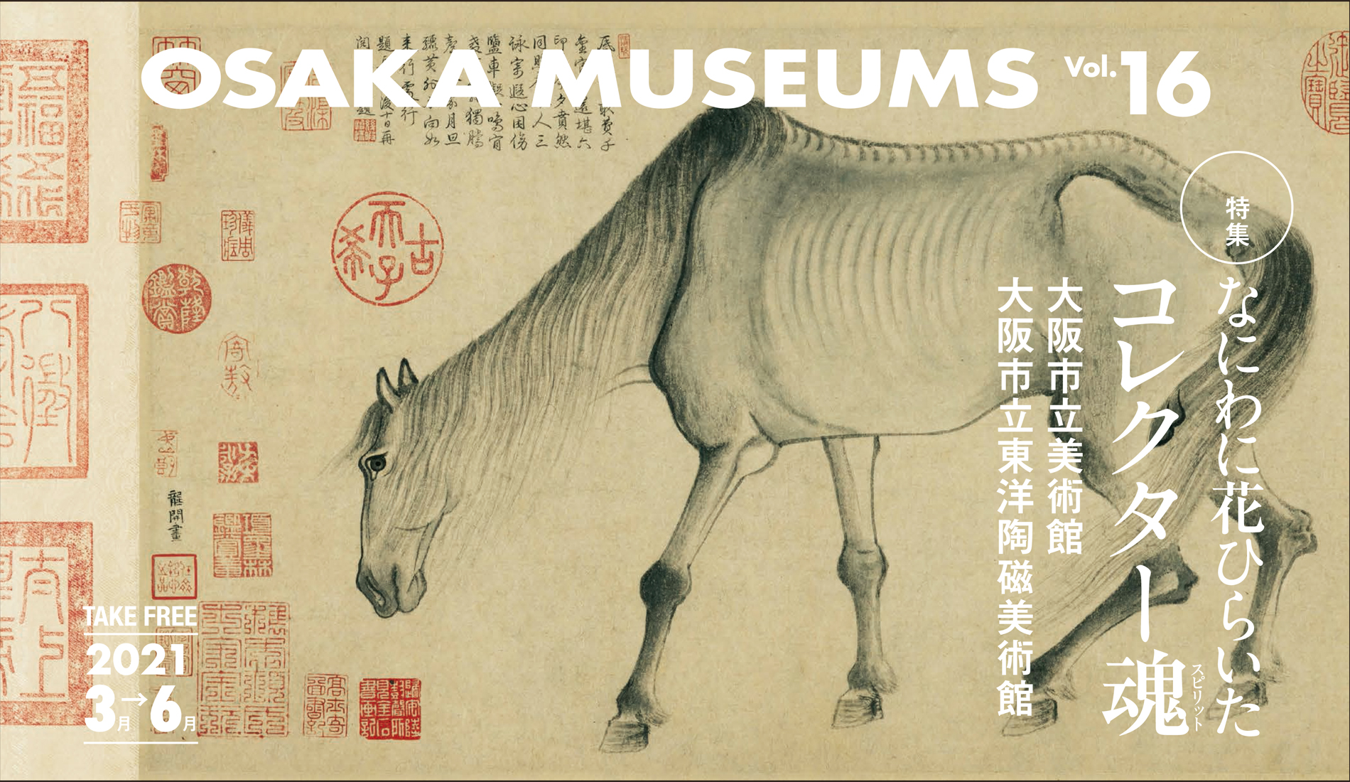 広報誌,OsakaMuseums,大阪市立美術館,大阪市立東洋陶磁美術館,コレクター
