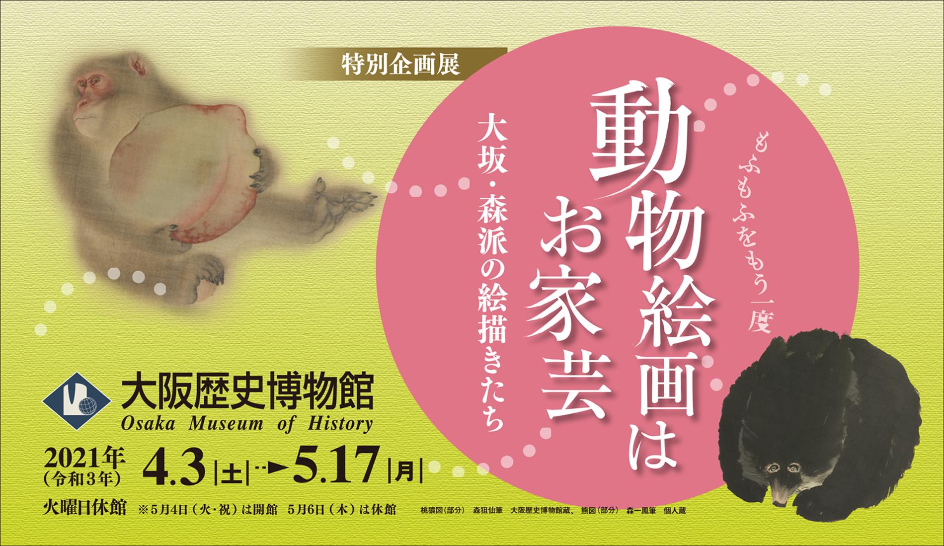 大阪歴史博物館,歴史博物館,動物絵画はお家芸,もふもふ,動物絵画