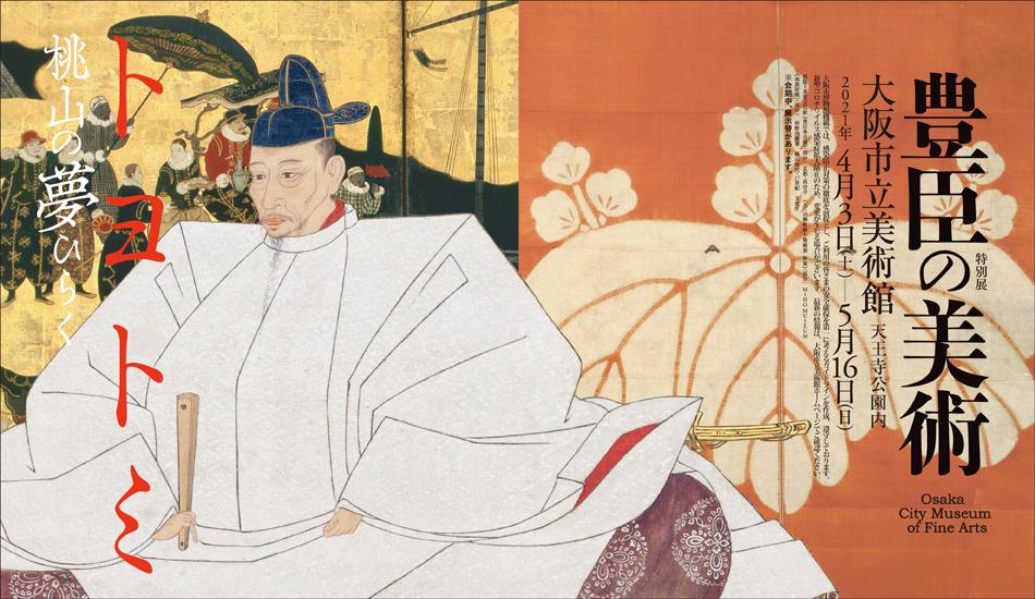 豊臣,豊臣の美術,大阪市立美術館,美術館