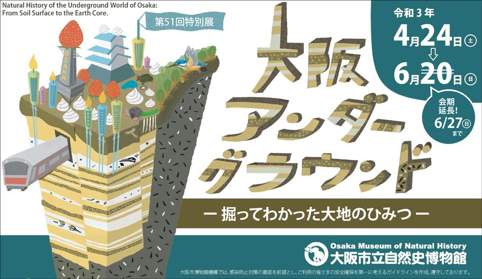 大阪市立自然史博物館、自然史博物館、アンダーグラウンド展
