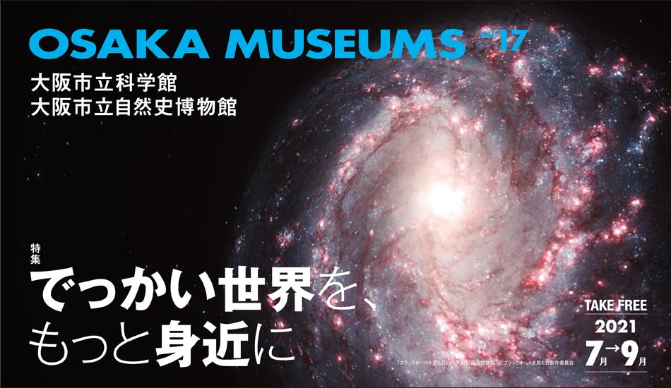 広報誌、OsakaMuseums
