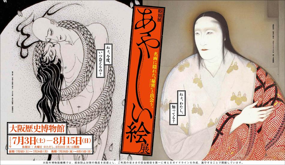 大阪歴史博物館、歴史博物館、あやしい絵