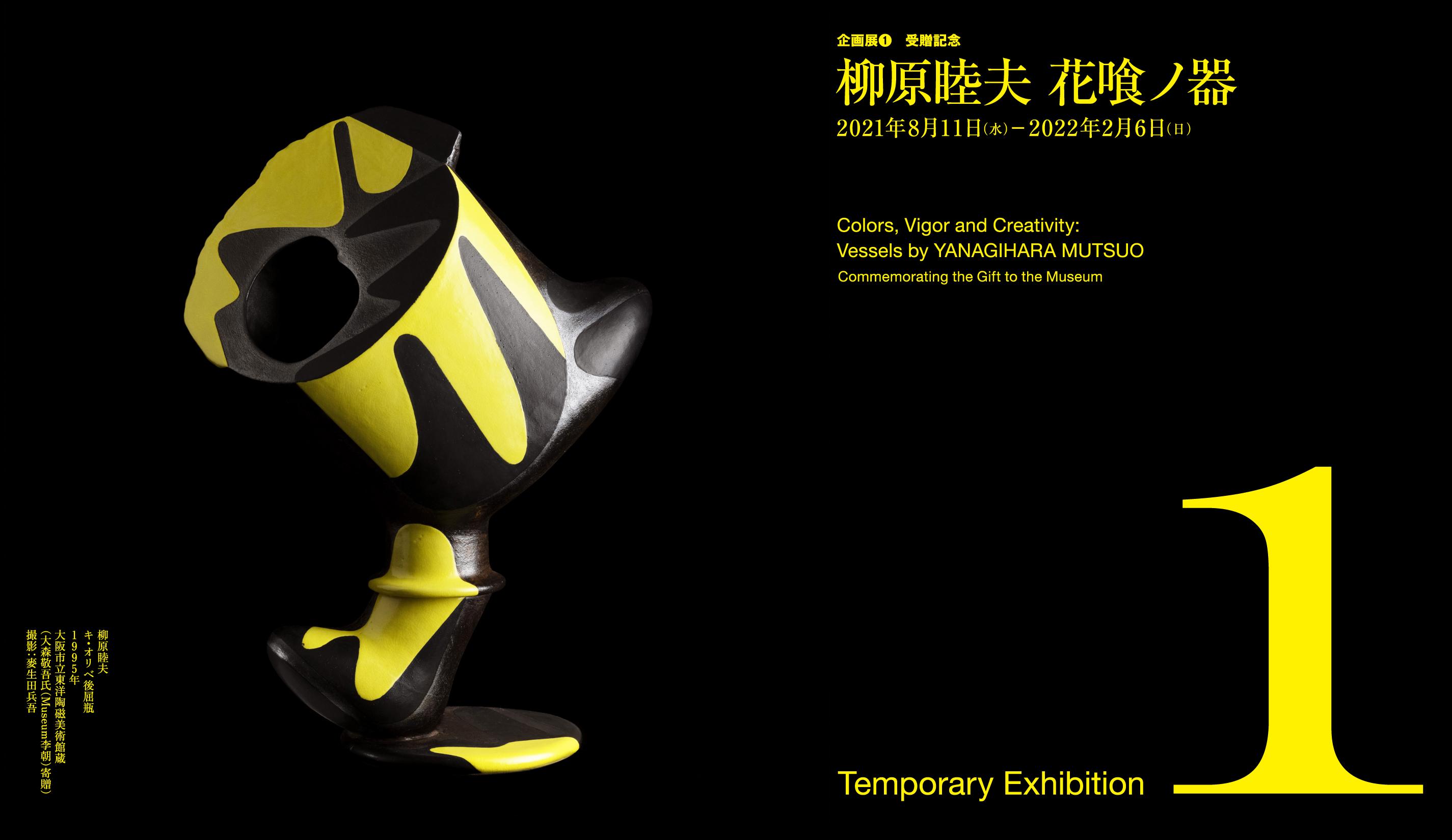 東洋陶磁美術館、柳原睦夫、現代陶芸