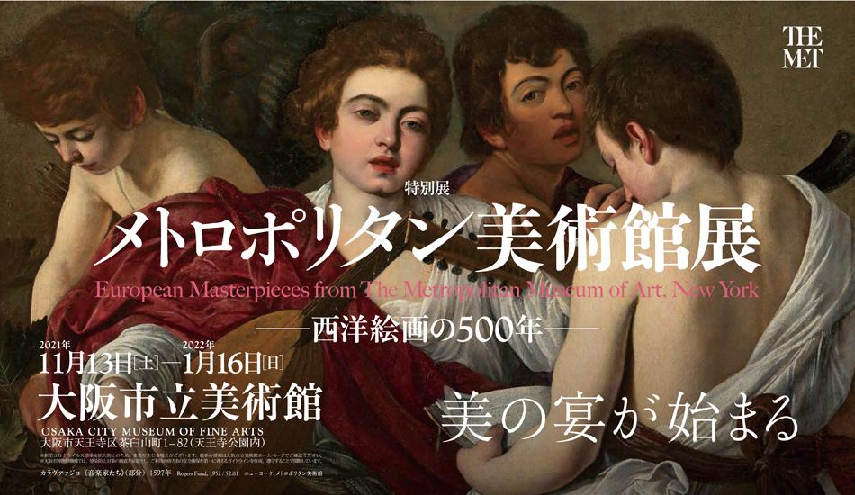 美術館、大阪市立美術館、大阪市、メトロポリタン、メトロポリタン美術館、メトロポリタン美術館展