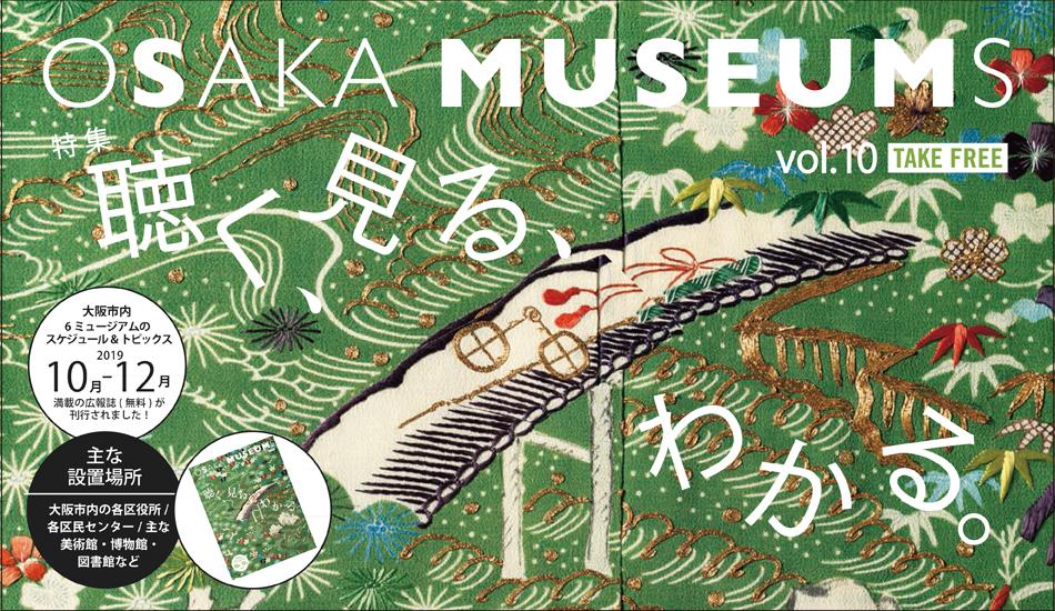 大阪市博物館機構、美術館、博物館