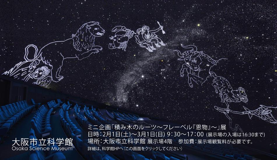 大阪市立科学館、科学館、積み木