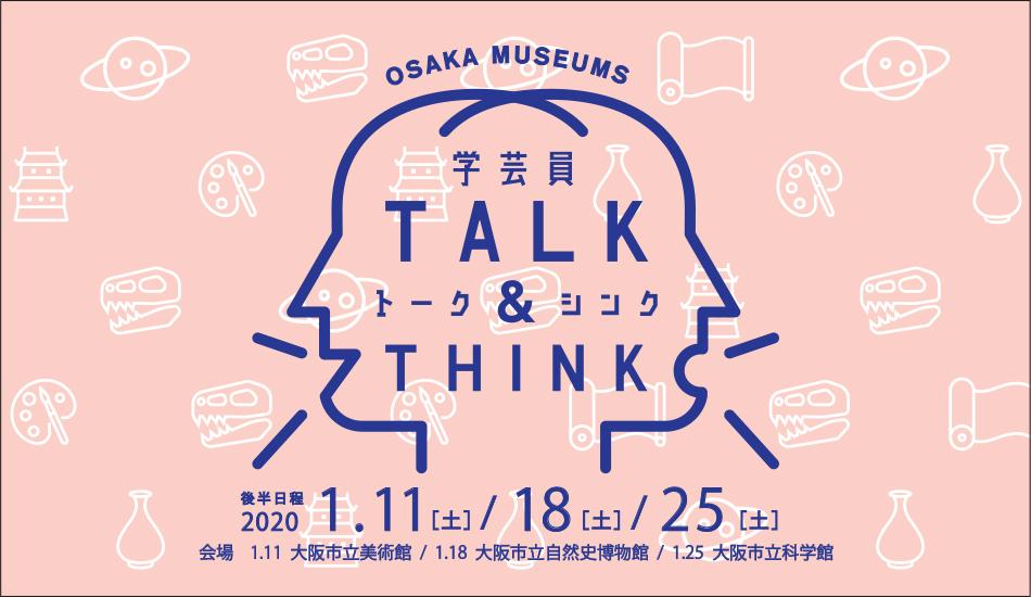 講座、連続講座、学芸員、トークアンドシンク、TALK&THINK
