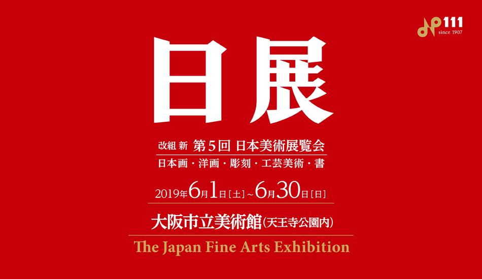 大阪市立美術館、日展