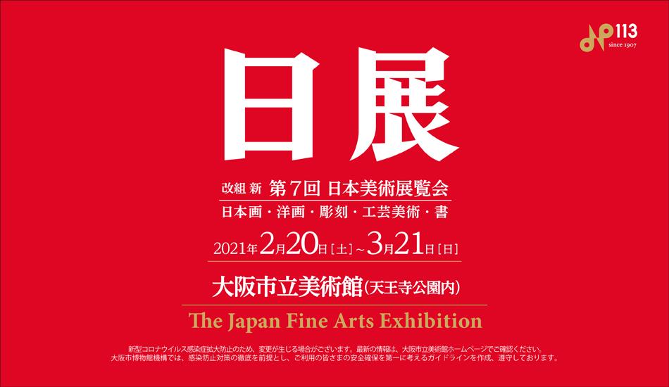 日展,大阪市立美術館,大阪,美術館,公募展