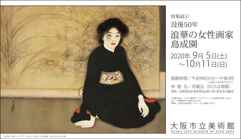 美術館,大阪市立美術館,女性画家,島成園,島成園展