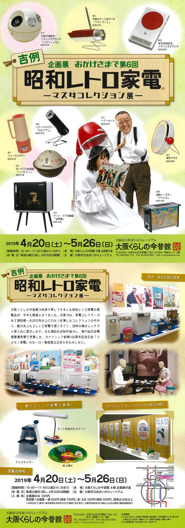 企画展「おかげさまで第6回 吉例 昭和レトロ家電 ―マスダコレクション展―」