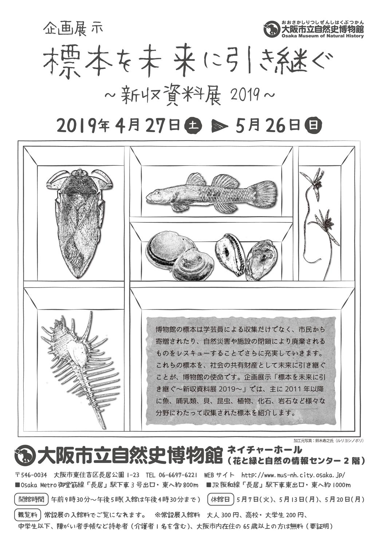 企画展示「標本を未来に引き継ぐ〜新収資料展2019〜」