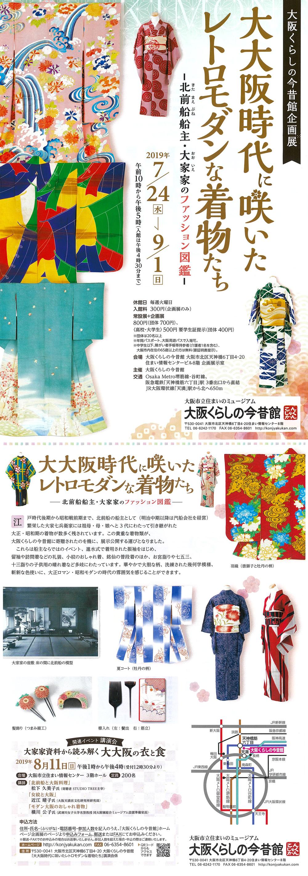 企画展示「大大阪時代に咲いたレトロモダンな着物たち~北前船(きたまえぶね)船主・大家(おおいえ)家のファッション図鑑~」