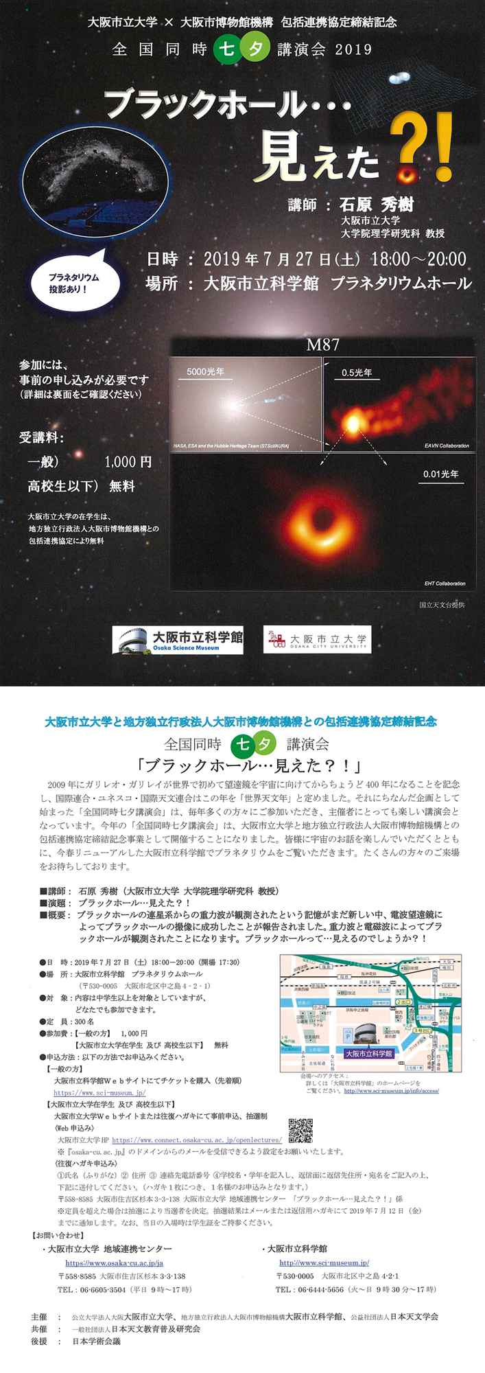 全国同時七夕講演会2019「ブラックホール・・・見えた?!」