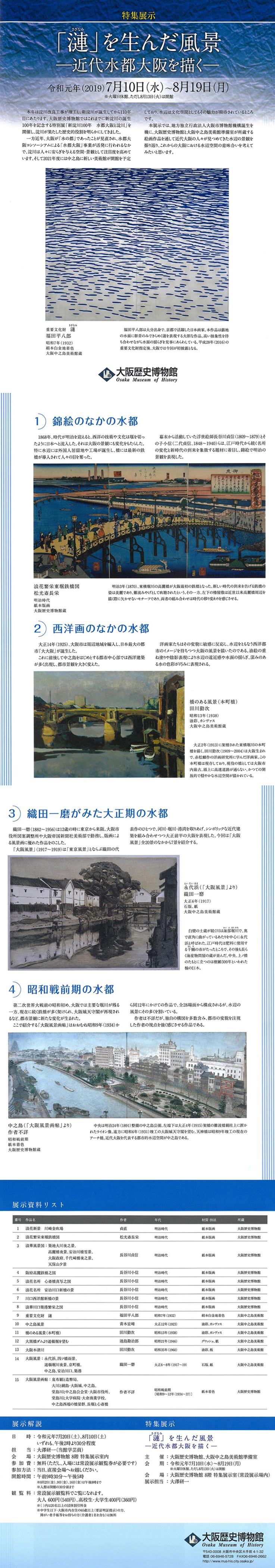 特集展示『「漣(さざなみ)」を生んだ風景ー近代水都大阪を描くー」
