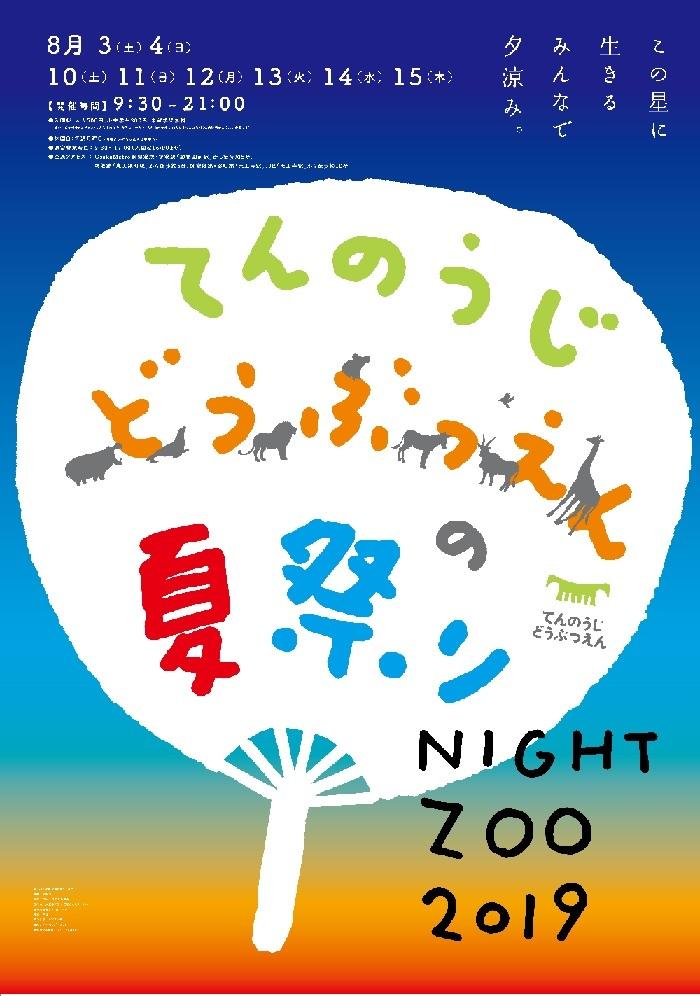 天王寺動物園「ナイトZOO 2019」
