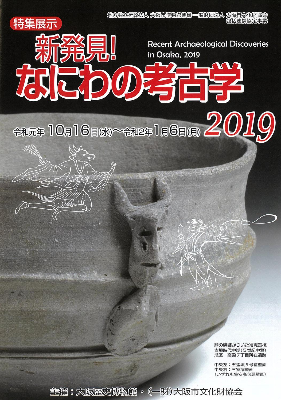 特集展示「新発見!なにわの考古学2019」