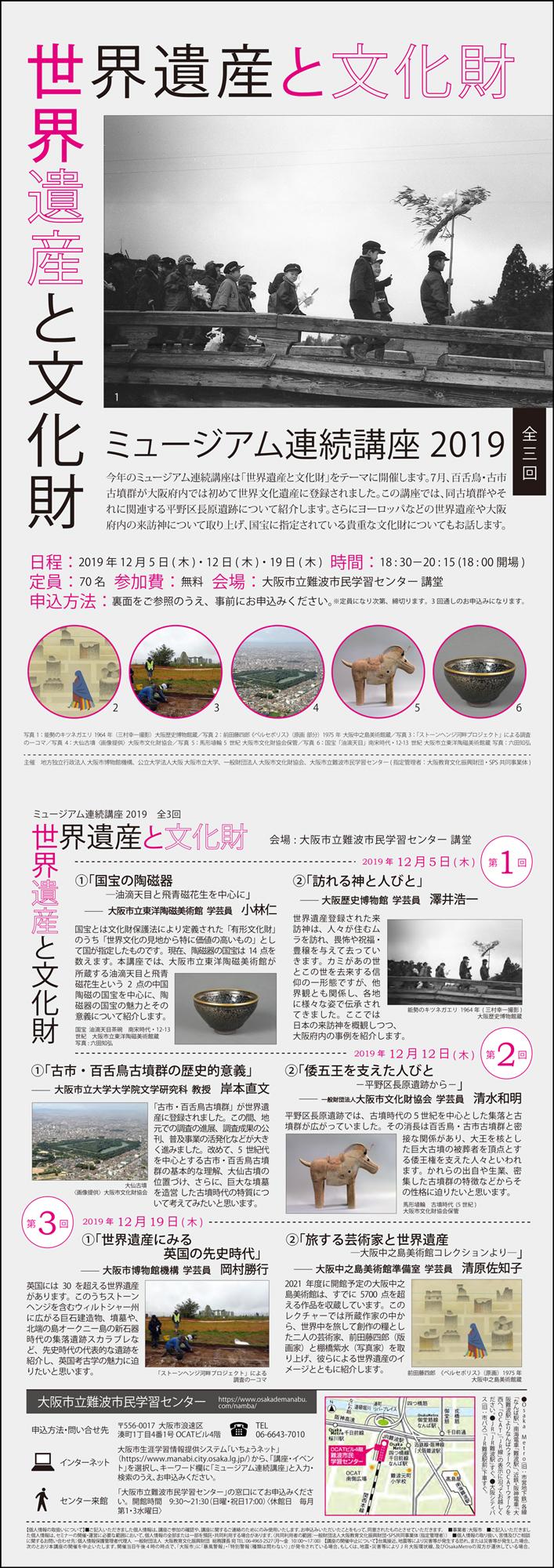 ミュージアム連続講座2019(全3回)「世界遺産と文化財」
