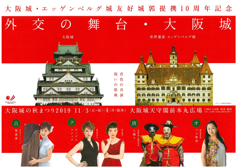 大阪城・エッゲンベルグ城友好城郭提携10周年記念のイベントを開催