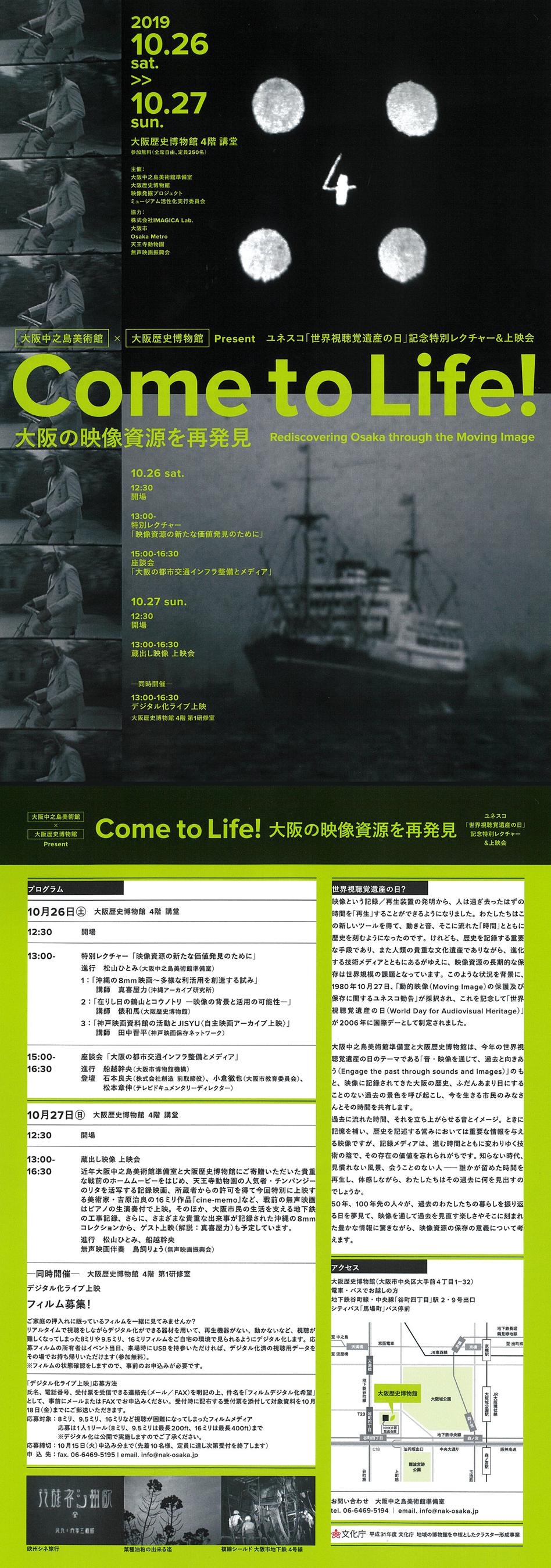 特別レクチャー&上映会 Come to Life! 大阪の映像資源を再発見」