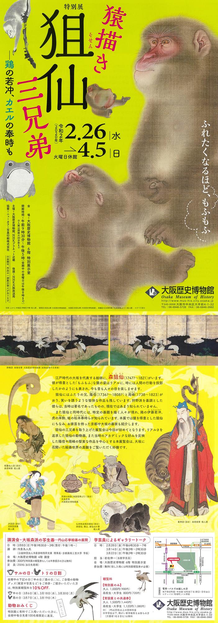 特別展「猿描き狙仙三兄弟 -鶏の若冲、カエルの奉時も」