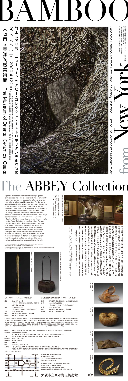 特別展「竹工芸名品展:ニューヨークのアビー・コレクション-メトロポリタン美術館所蔵」