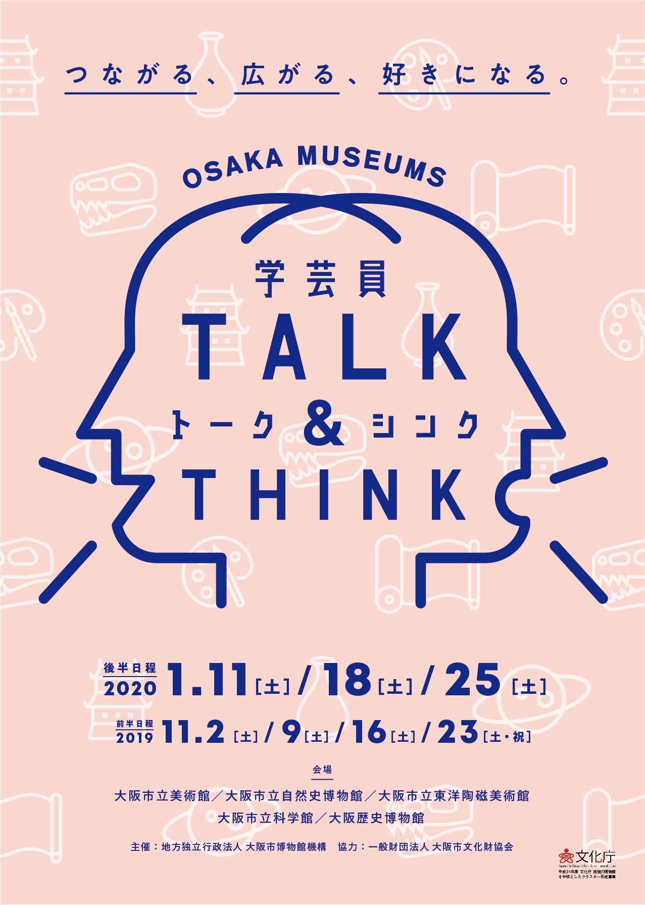 OSAKA MUSEUMS 学芸員 TALK & THINK