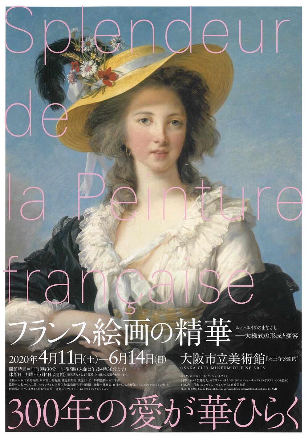 特別展「フランス絵画の精華」