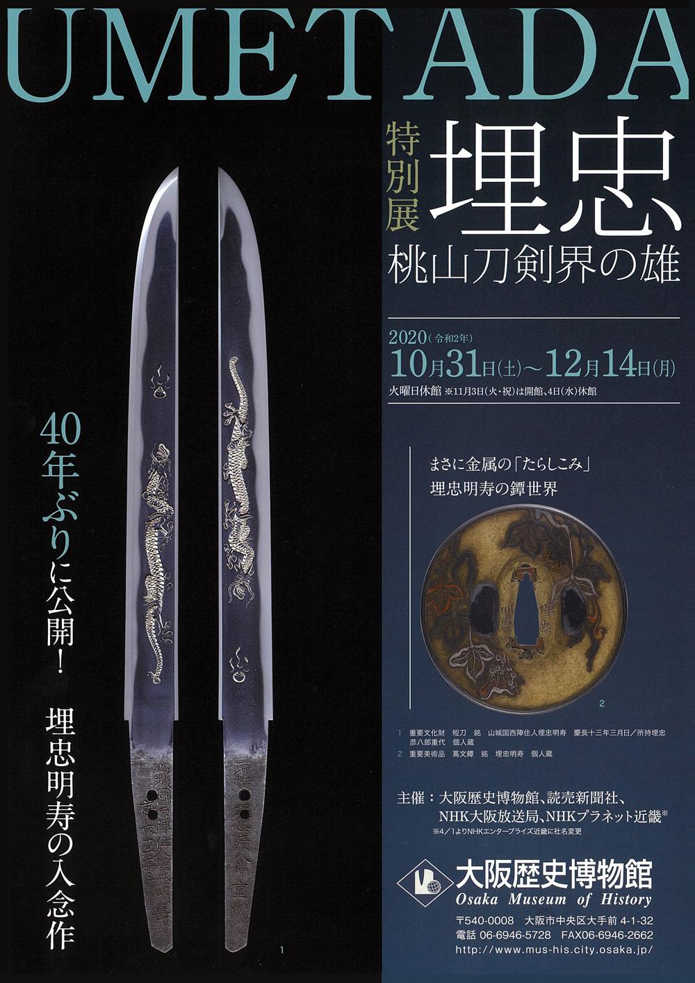 特別展「埋忠〈UMETADA〉桃山刀剣界の雄」