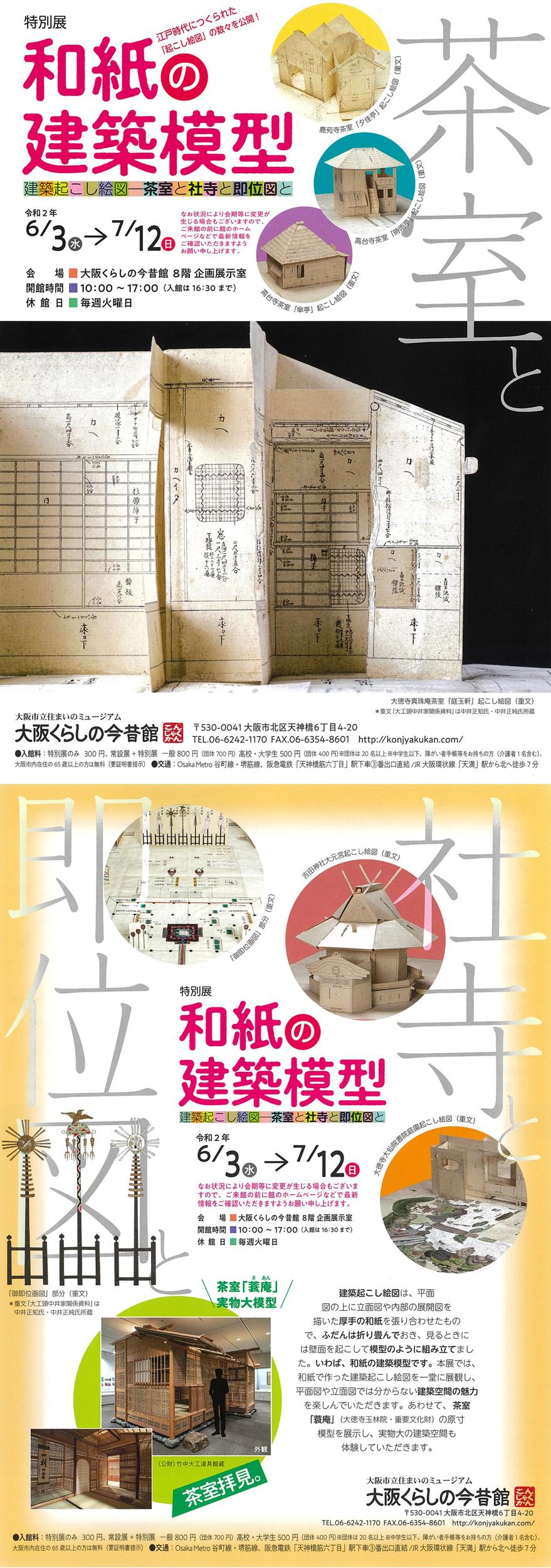 特別展「和紙の建築模型 建築起こし絵図―茶室と社寺と即位図と」