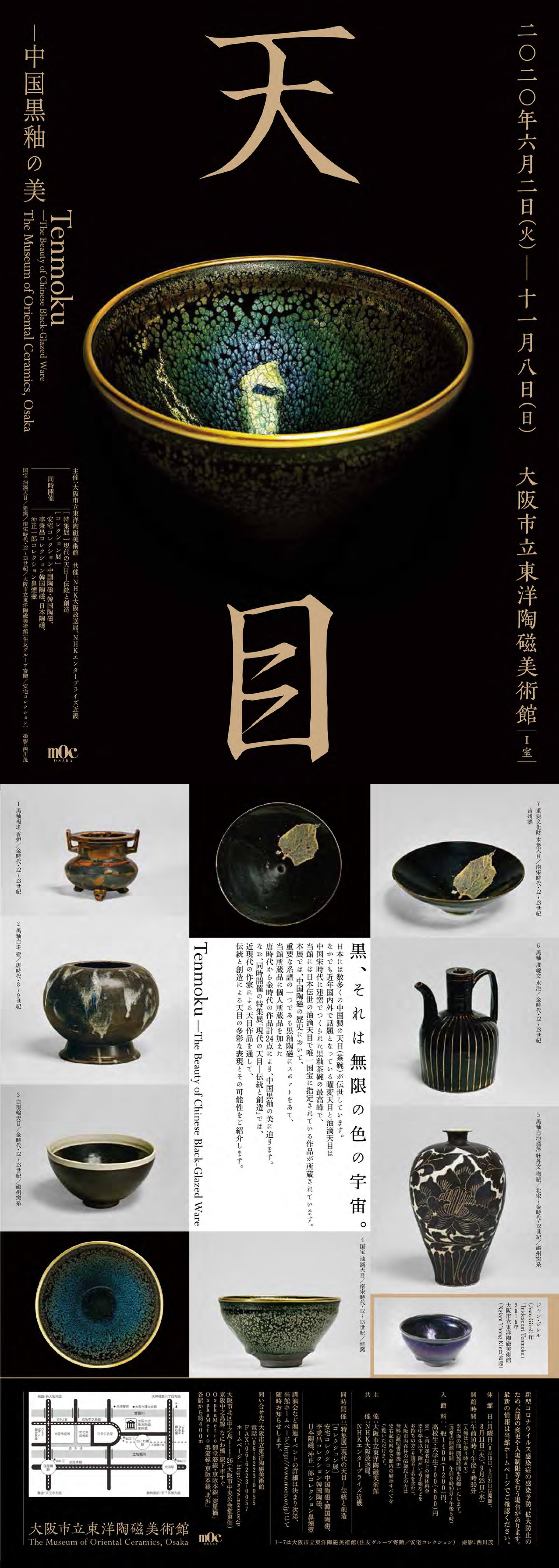 特別展「天目―中国黒釉の美」