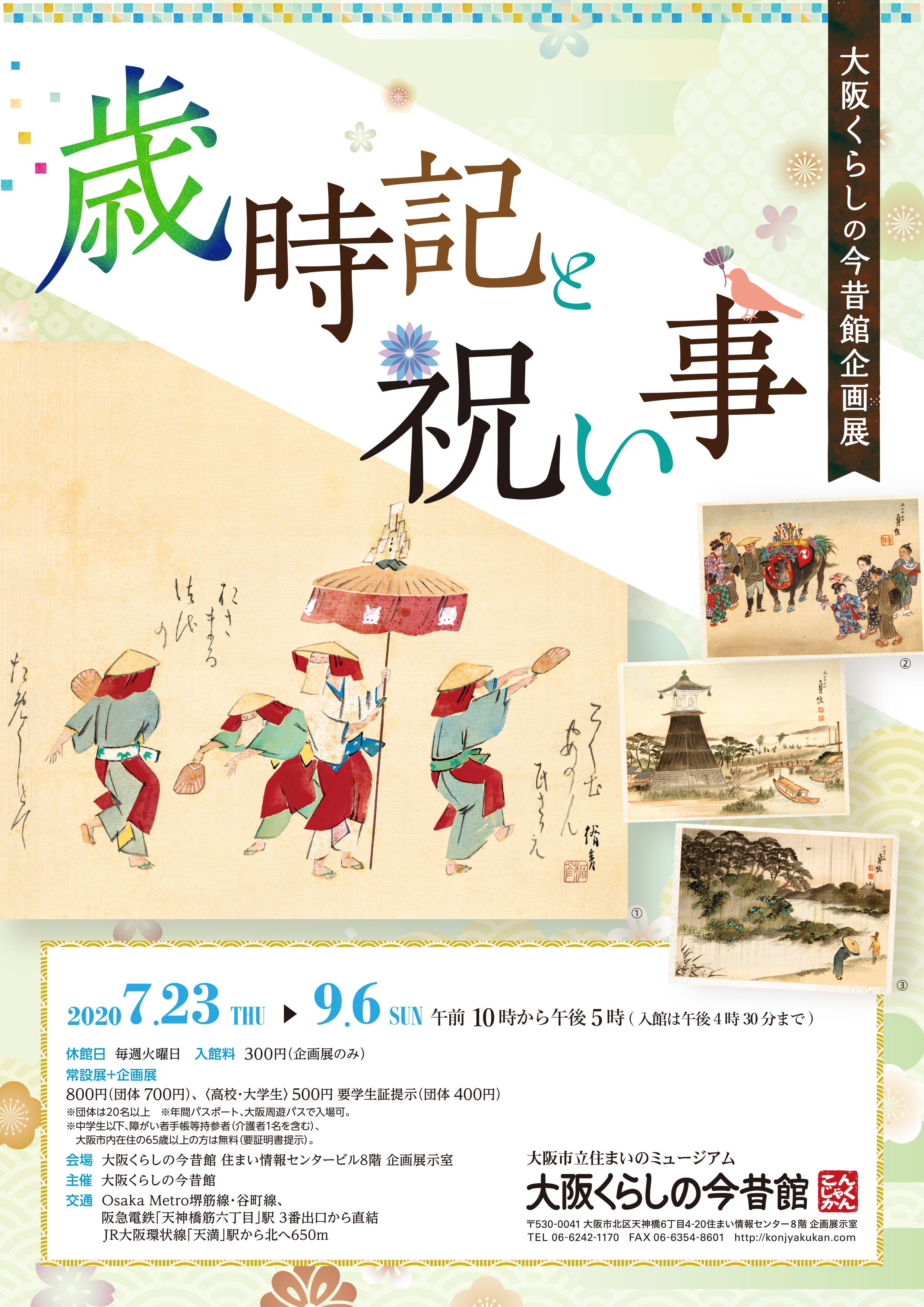 大阪くらしの今昔館所蔵品展「歳時記と祝い事」