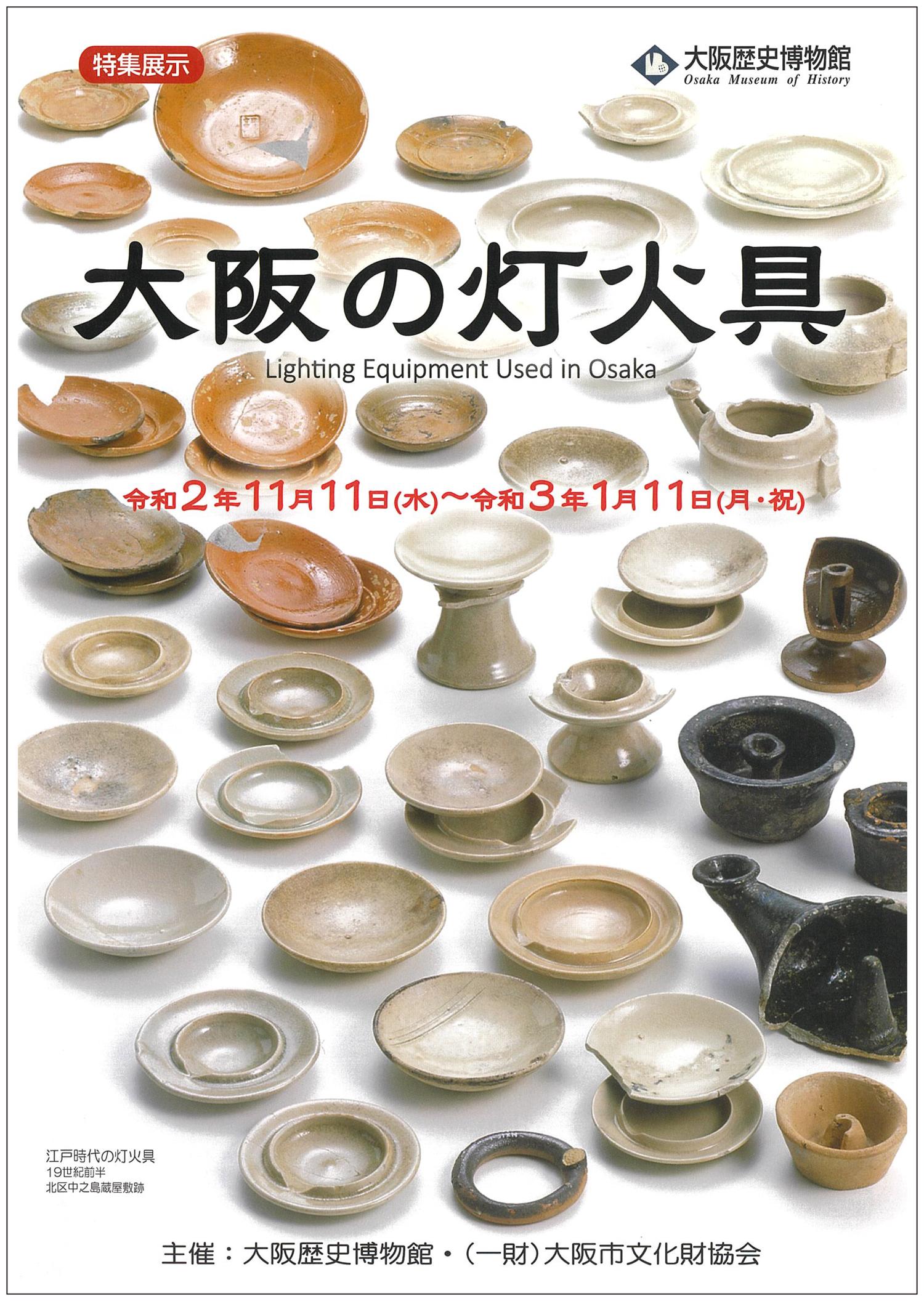 特集展示「大阪の灯火具」