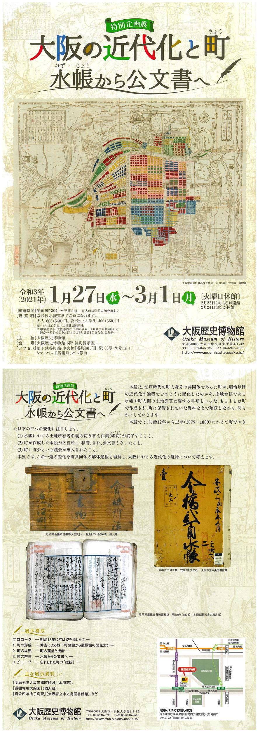 特別企画展「大阪の近代化と町 水帳(みずちょう)から公文書へ」