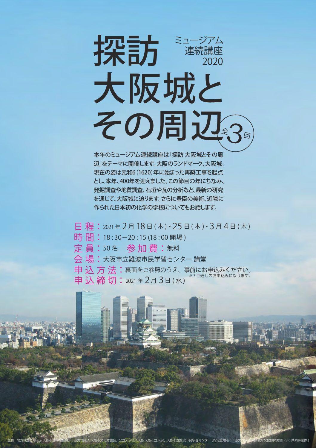 ミュージアム連続講座2020(全3回)「探訪 大阪城とその周辺」