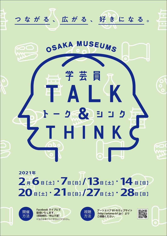 【トークイベント】OSAKA MUSEUMS 学芸員TALK&THINK