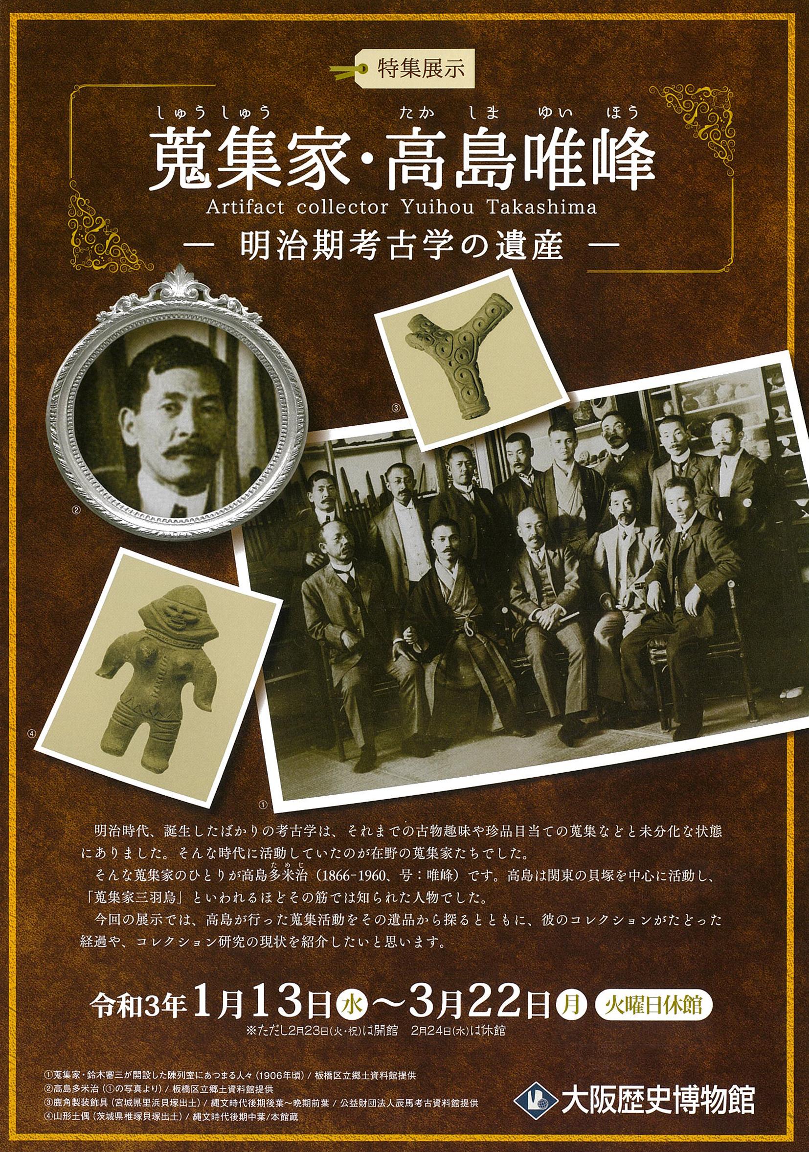 特集展示「蒐集家・高島唯峰―明治期考古学の遺産―」