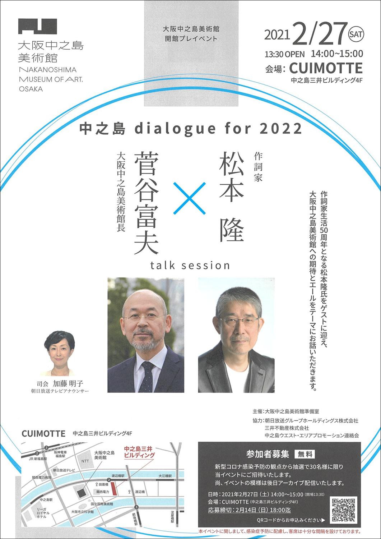 大阪中之島美術館 開館プレイベント「中之島 dialogue for 2022」