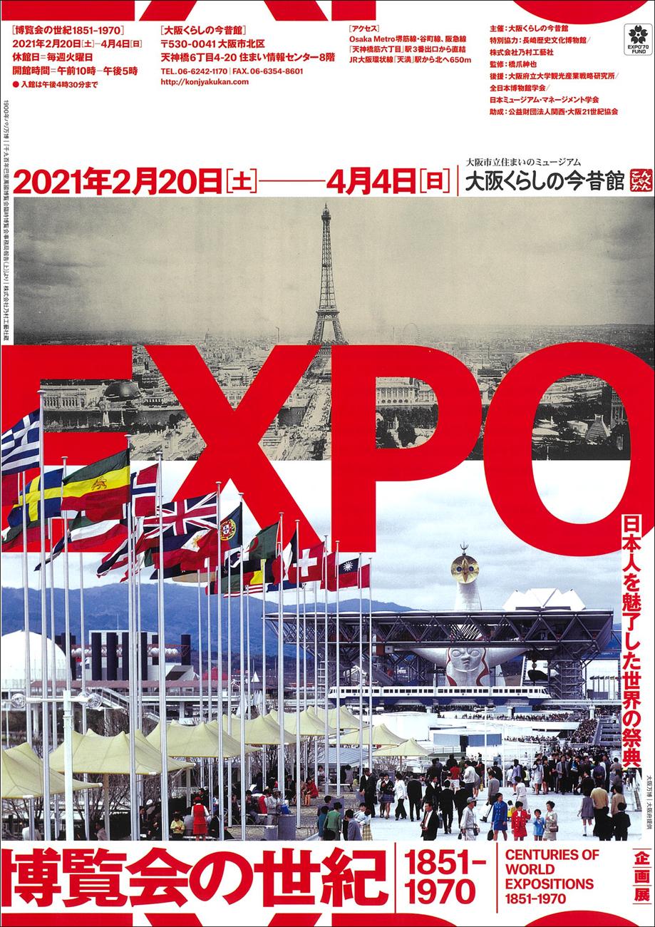 企画展「博覧会の世紀1851-1970」