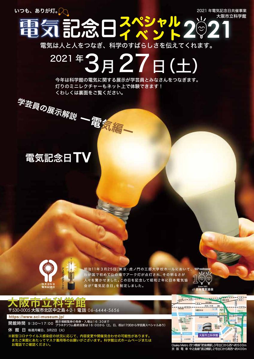 -2021年電気記念日共催事業- 電気記念日スペシャルイベント2021